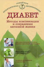 Diabet. Metody kompensatsii i sokhranenija aktivnoj zhizni