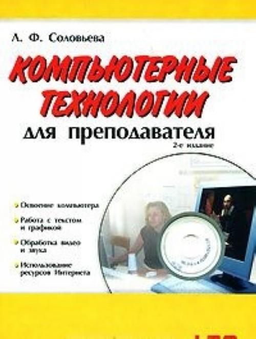 Kompjuternye tekhnologii dlja prepodavatelja (+ DVD-ROM)