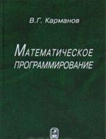 Matematicheskoe programmirovanie