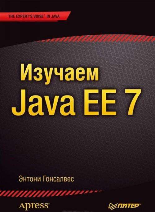 Izuchaem Java EE 7