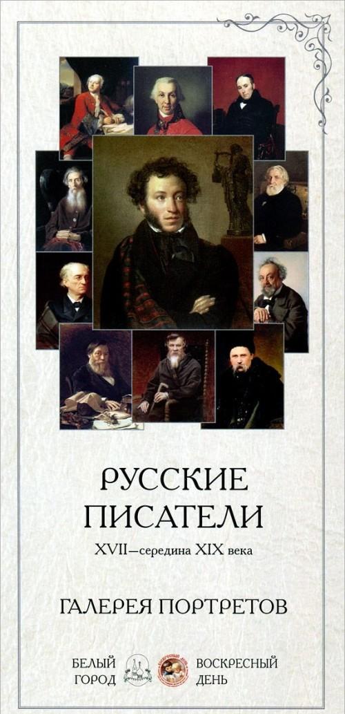 Russkie pisateli. XVII-seredina XIX veka. Galereja portretov (nabor iz 25 kartochek)