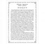 Russkaja Istorija v kartinakh. Vypusk 6. Nachalo dinastii Romanovykh. 1613–1682 gg. (nabor iz 24 reproduktsij)
