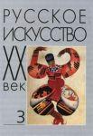Russkoe iskusstvo. XX vek. Issledovanija i publikatsii