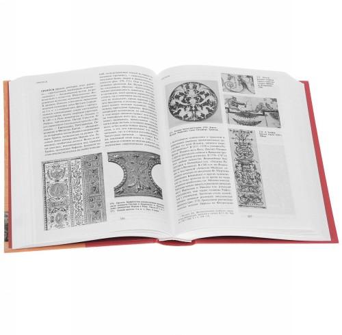 Новый энциклопед.словарь изобразит.искусства, т.3*/Власов В.