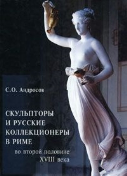 Skulptory i russkie kollektsionery v Rime vo vtoroj polovine XVIII veka