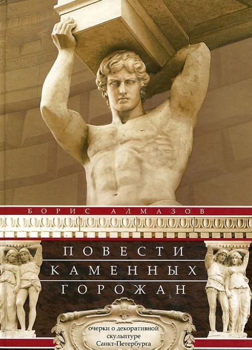 Povesti kamennykh gorozhan. Ocherki o dekorativnoj skulpture Sankt-Peterburga