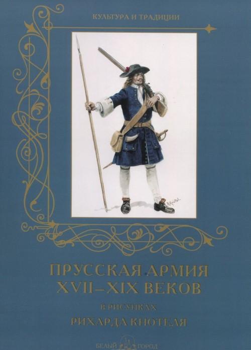 Прусская армия XVII-XIX веков
