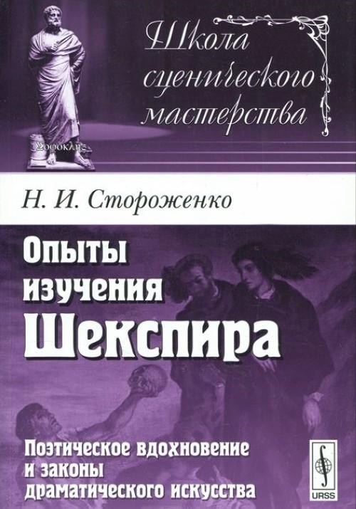 Opyty izuchenija Shekspira. Poeticheskoe vdokhnovenie i zakony dramaticheskogo iskusstva