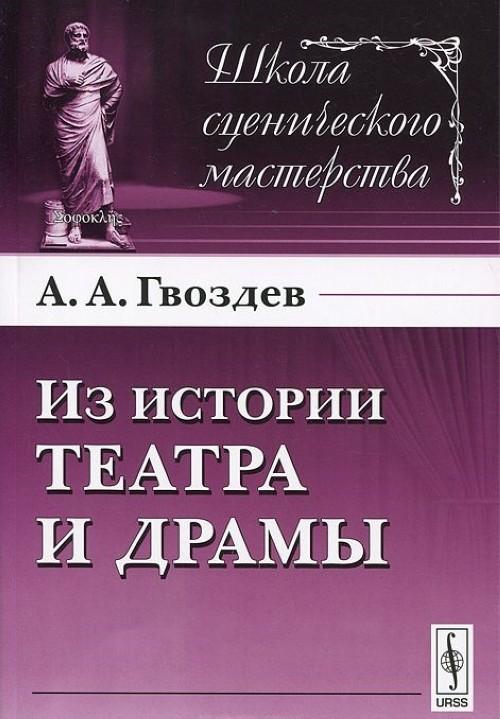 Iz istorii teatra i dramy