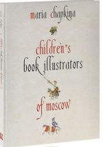 Children's Book Illustrators of Moscow: The Album