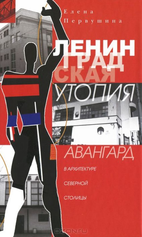 Leningradskaja utopija. Avangard v arkhitekture Severnoj stolitsy