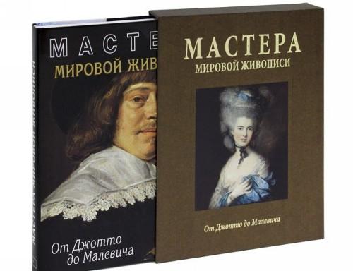 Мастера мировой живописи. От Джотто до Малевича (подарочное издание)