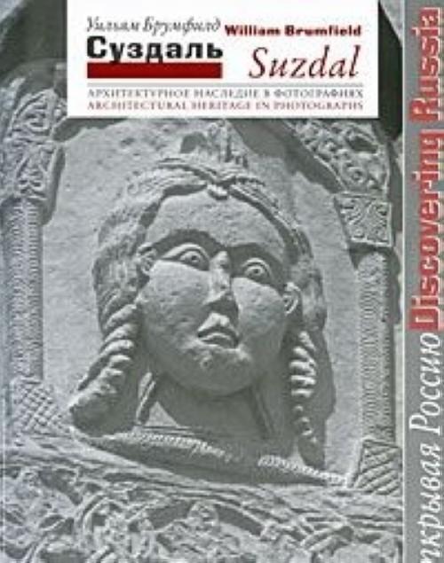 Suzdal: Architectural Heritage in Photographs / Suzdal. Arkhitekturnoe nasledie v fotografijakh