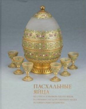 Пасхальные яйца из стекла и фарфора XIX-XXI веков в собрании Государственного музея истории Санкт-Петербурга
