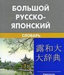 Bolshoj russko-japonskij slovar