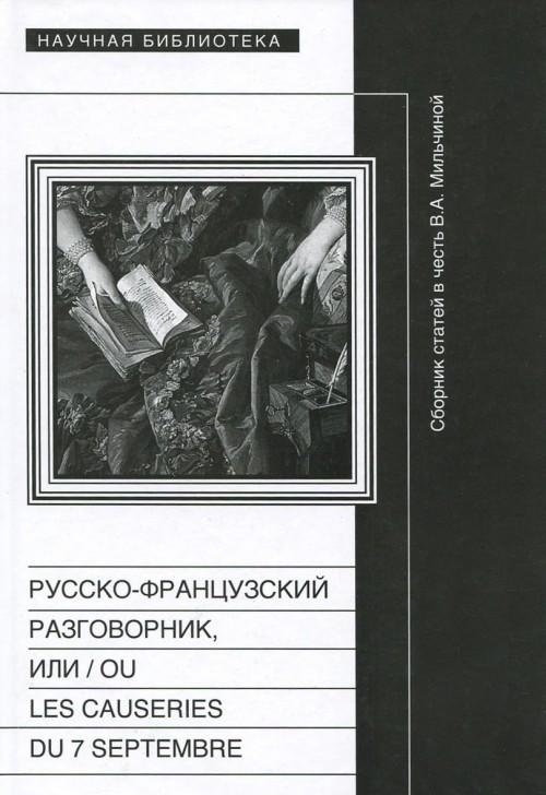 Russko-frantsuzskij razgovornik, ili / ou Les Causeries du 7 Septembre