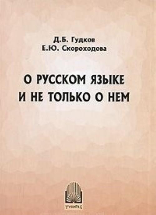 O russkom jazyke i ne tolko o nem