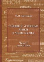 Tajnye i uslovnye jazyki v Rossii XIX v. Chast 2. Prilozhenija