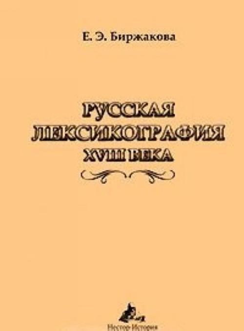Russkaja leksikografija XVIII veka
