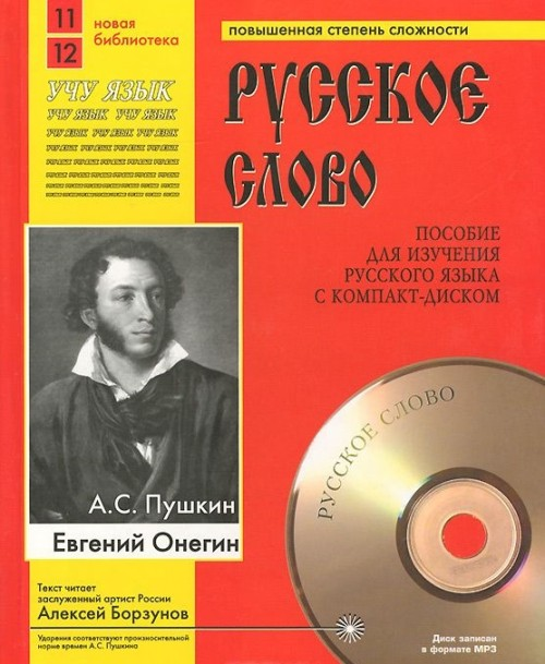 Evgenij Onegin. Uchebnoe posobie (+ CD-MP3)