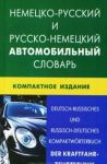 Nemetsko-russkij i russko-nemetskij avtomobilnyj slovar / Deutsch-Russisches und Russisch-Deutsches Kompaktworterbuch: Der Kraftfahr-Zeugtechnik