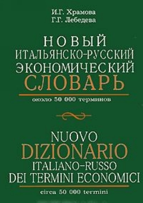 Novyj italjansko-russkij ekonomicheskij slovar / Nuovo dizionario italiano-russo dei termini economici