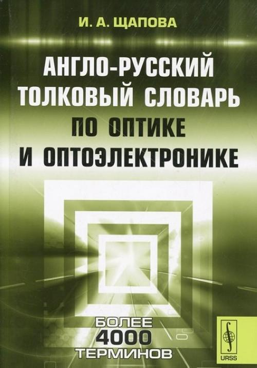 Anglo-russkij tolkovyj slovar po optike i optoelektronike