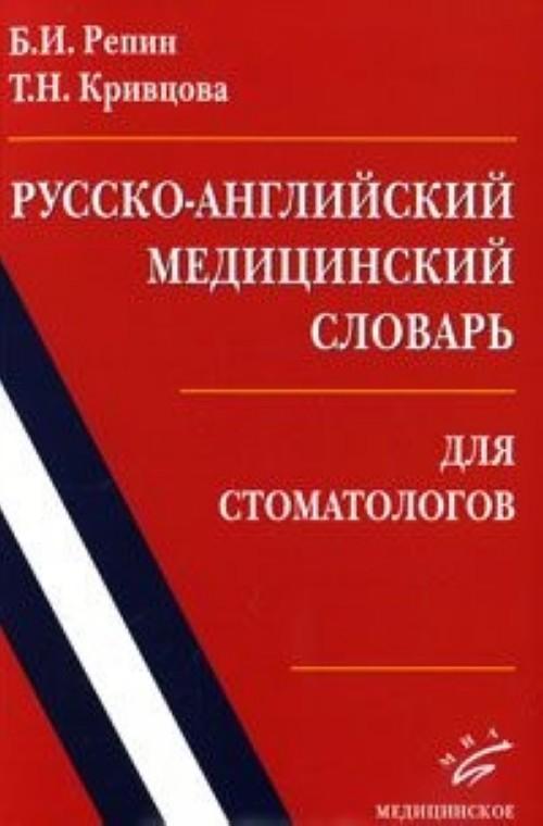 Russko-anglijskij meditsinskij slovar dlja stomatologov