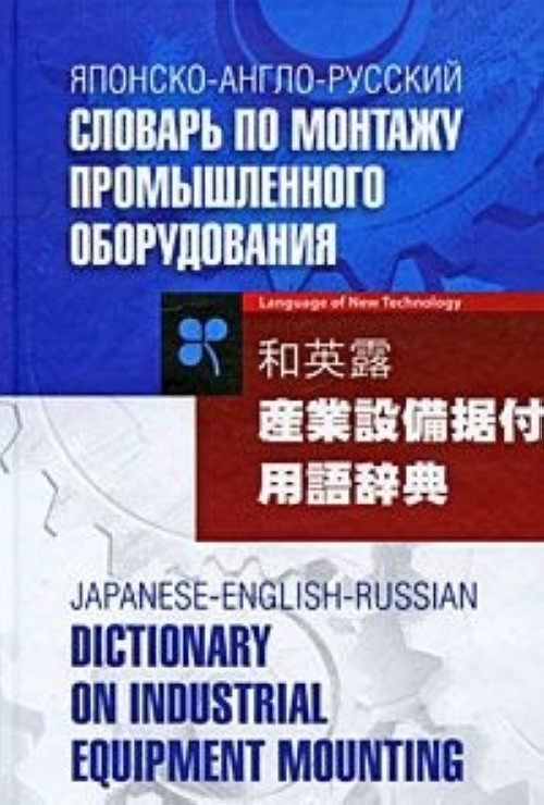 Japonsko-anglo-russkij slovar po montazhu promyshlennogo oborudovanija / Japanese-English-Russian Dictionary on Industrial Equipment Mounting