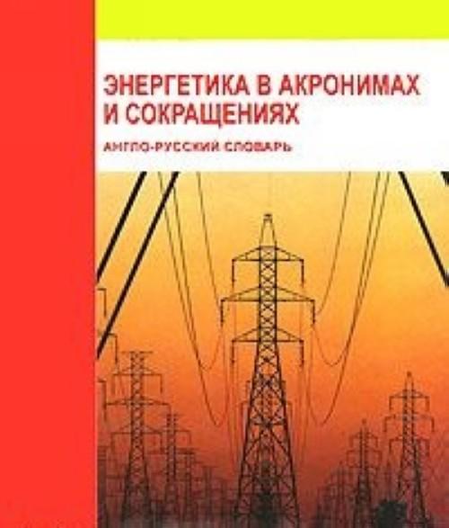 Energetika v akronimakh i sokraschenijakh. Anglo-russkij slovar