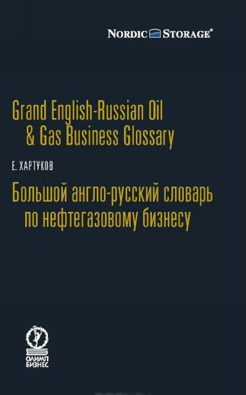 Grand English-Russian Oil & Gas Business Glossary / Bolshoj anglo-russkij slovar po neftegazovomu biznesu