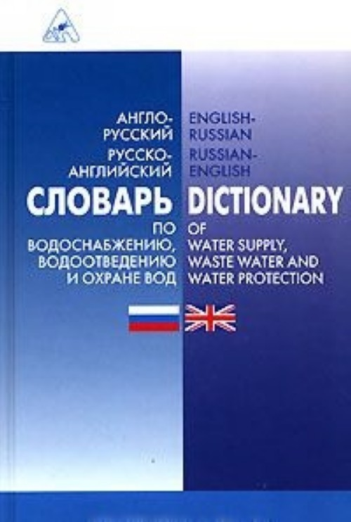 Populjarnyj anglo-russkij russko-anglijskij slovar po vodosnabzheniju, vodootvedeniju i okhrane vod / English-Russian Russian-English Dictionary of Water Supply, Waste Water and Water Protection