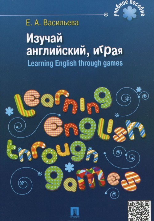 Izuchaj anglijskij, igraja / Learning English through Games