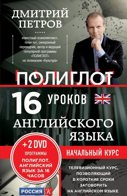 Anglijskij jazyk. 16 urokov. Nachalnyj kurs (+ 2 DVD)