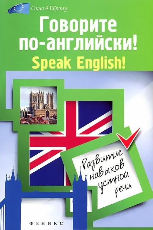 Govorite po-anglijski! / Speak English!
