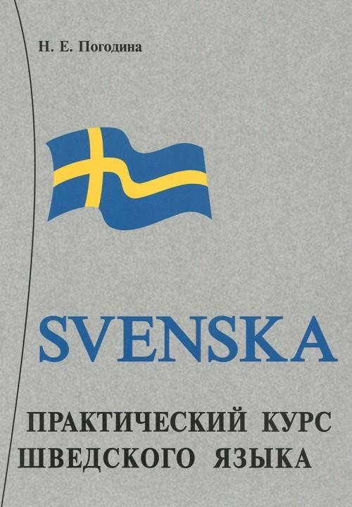Prakticheskij kurs shvedskogo jazyka (+CD)