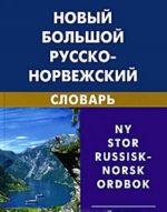 Novyj bolshoj russko-norvezhskij slovar / Ny stor russisk-norsk ordbok