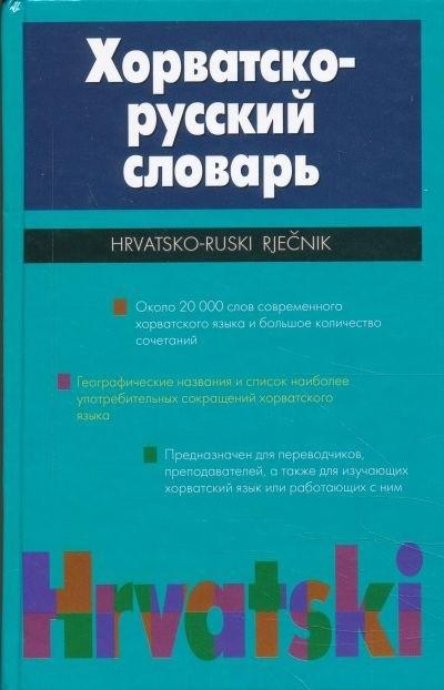 Khorvatsko-russkij slovar / Hrvatsko-ruski rjecnik