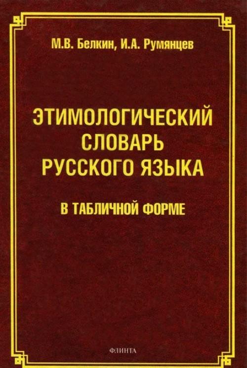Etimologicheskij slovar russkogo jazyka v tablichnoj forme