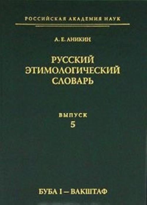 Russkij etimologicheskij slovar. Vypusk 5. Buba I - Vakshtaf
