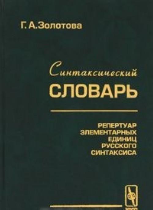 Sintaksicheskij slovar. Repertuar elementarnykh edinits russkogo sintaksisa