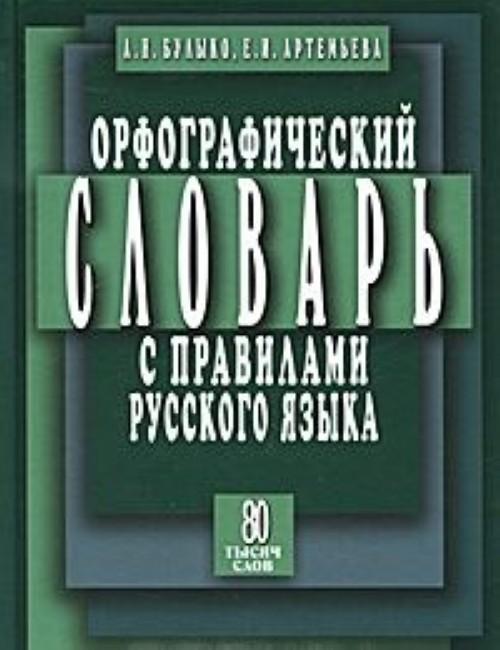 Orfograficheskij slovar s pravilami russkogo jazyka