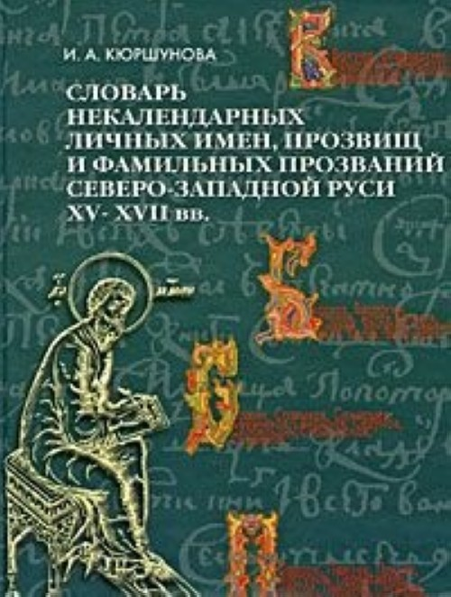 Slovar nekalendarnykh lichnykh imen, prozvisch i familnykh prozvanij Severo-Zapadnoj Rusi XV-XVII vekov