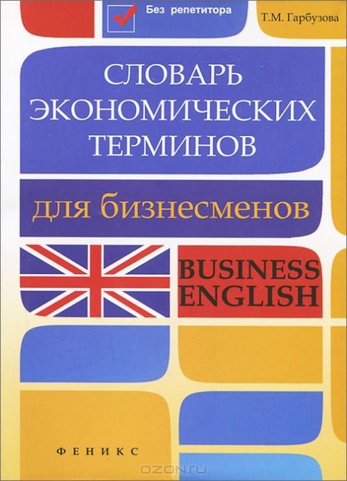 Slovar ekonomicheskikh terminov dlja biznesmenov