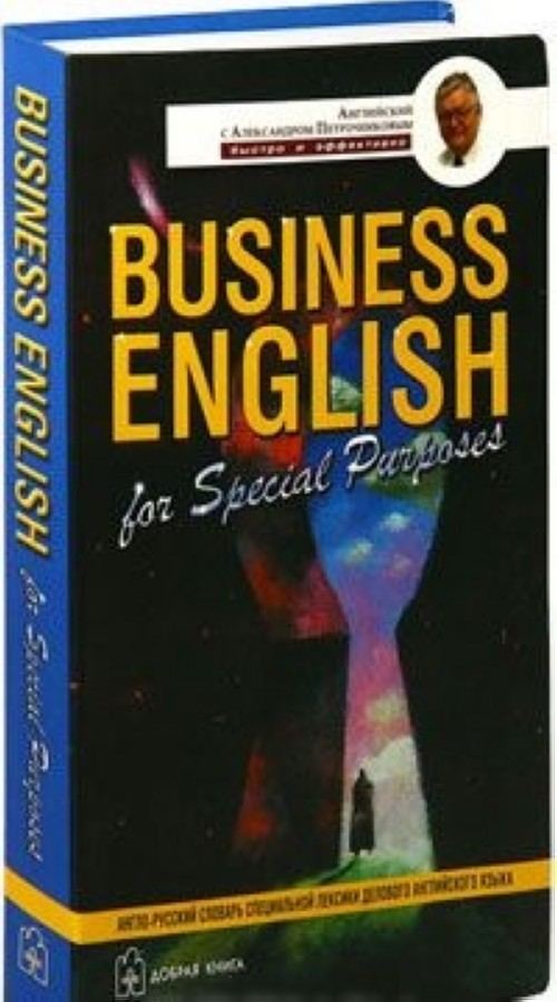 Business English for Special Purposes / Anglo-russkij slovar spetsialnoj leksiki delovogo anglijskogo jazyka