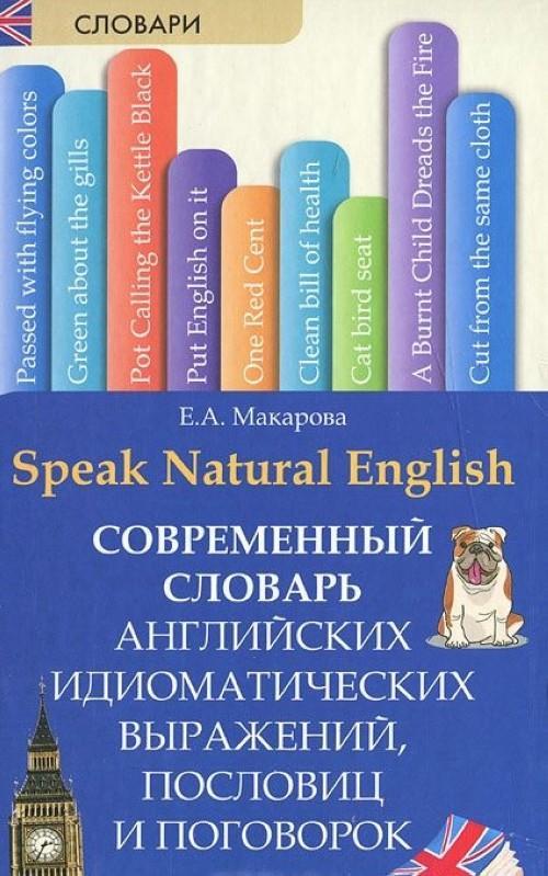 Speak Natural English / Современный словарь английских идиоматических выражений, пословиц и поговорок