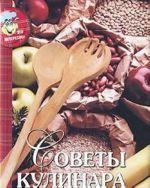 Sovety kulinara
