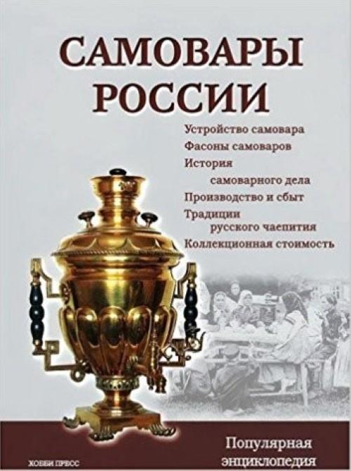 Samovary Rossii. Populjarnaja entsiklopedija