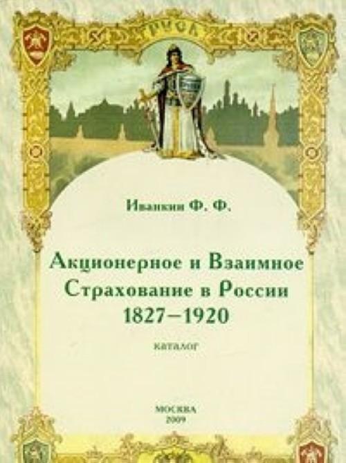 Aktsionernoe i Vzaimnoe Strakhovanie v Rossii 1827-1920