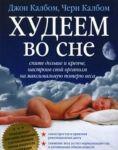 Худеем во сне. Спите больше и крепче, настроив свой организм на максимальную потерю веса